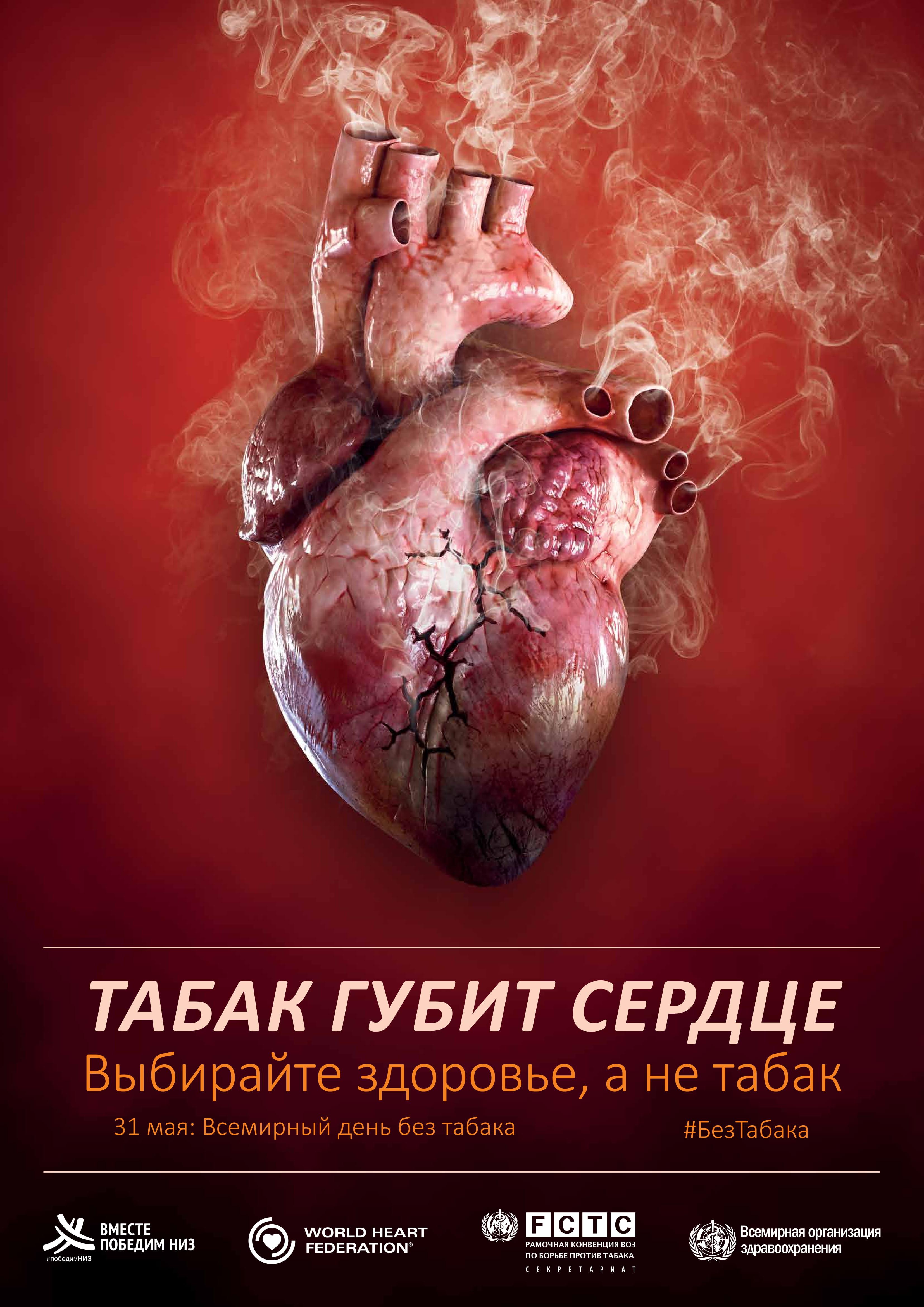 Табак и болезнь сердца
