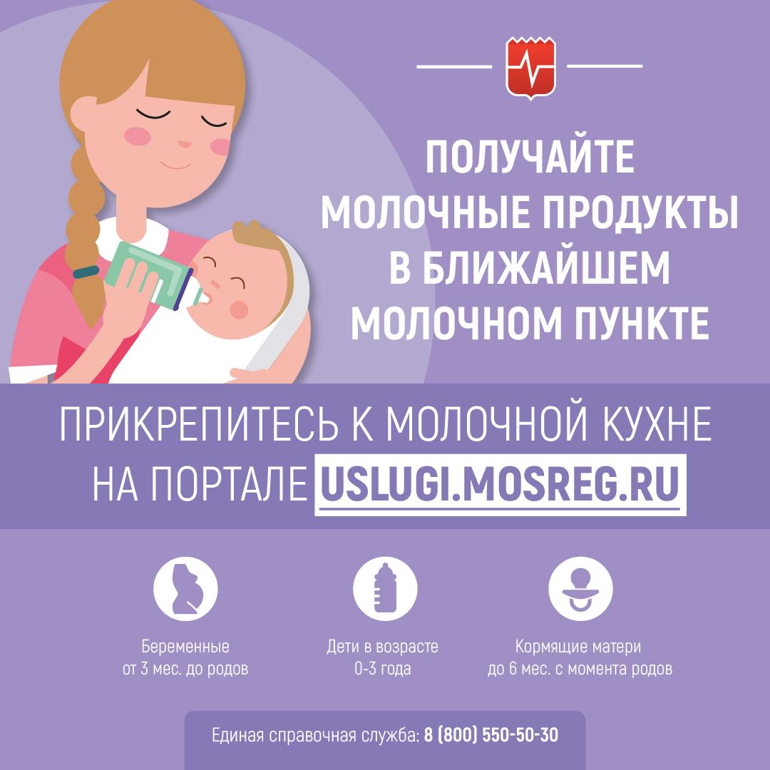 Обеспечение питанием беременных женщин, кормящих матерей и детей в возрасте до трех лет